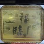 tranh dong ngu phuc lam mon TD09 3 150x150 Tranh Ngũ Phúc Lâm Môn TD09